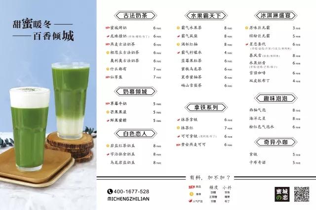 小县城奶茶店年赚了30万 2年开出200家!