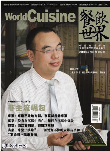 《餐饮世界》2008年第9期概览