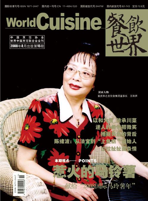 餐饮世界杂志2008.8月刊