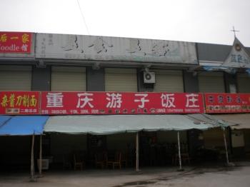 餐饮资讯 综合资讯 >>正文内容  据反映,这些位于西华师大新校区附近