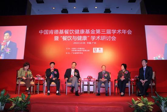 中国肯德基餐饮健康基金第三届学术年会
