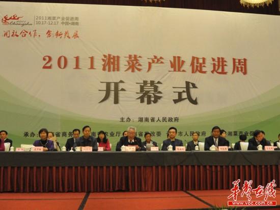 2011湘菜产业促进周开启