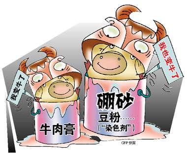 """<b>16吨猪肉掺入硼砂变""""牛肉""""</b>"""