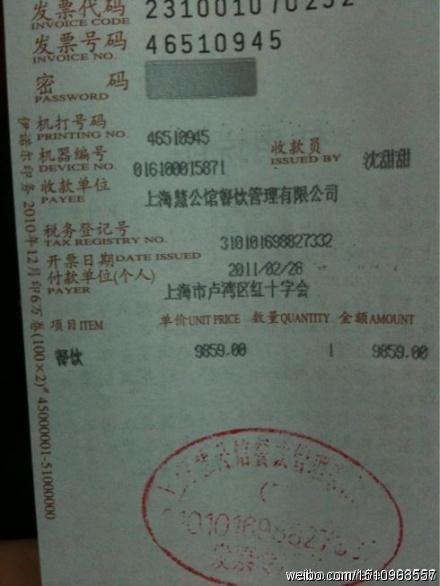 上海红十字会巨额餐饮发票系饭店员工上传