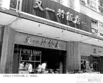 """""""又一村快餐""""回归长沙"""