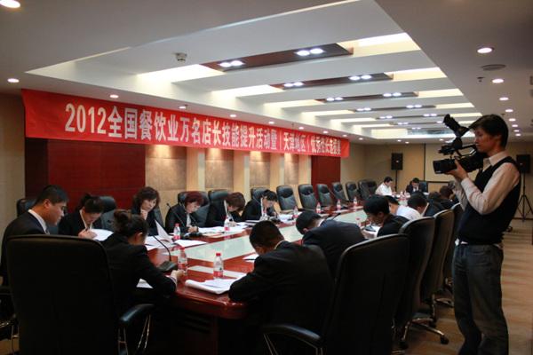 烹协天津地区优秀店长选拔赛在东丽湖大酒店隆重举行