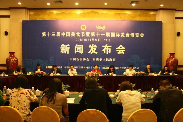 第十三届中国美食节新闻发布会在福州举行(图)