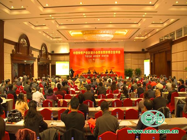 快餐产业盛会和全国早餐企业年会在北京召开