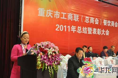 重庆餐饮商会2011年总结表彰大会成功召开