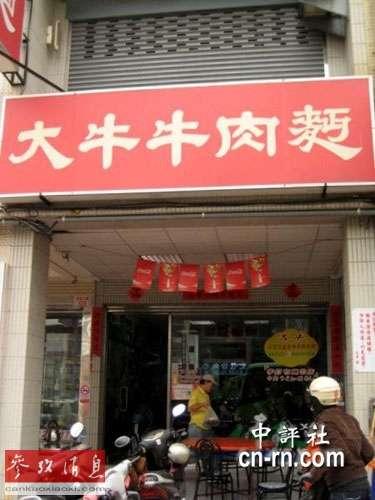 台湾知名饭店给大陆游客吃剩菜剩面