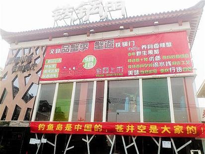 """铁锅门连锁餐饮各地门店高悬""""钓鱼岛是我们的"""""""