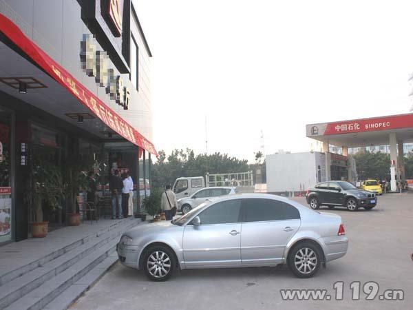 餐馆建在加油站边遭查封(图)
