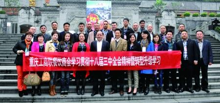 重庆餐饮商会赴香港学习餐企转型升级