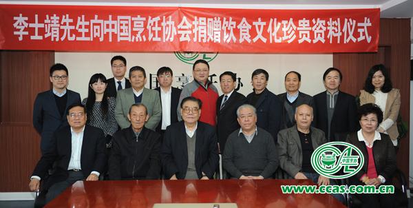 李士靖先生向中国烹饪协会捐赠饮食文化珍贵资料