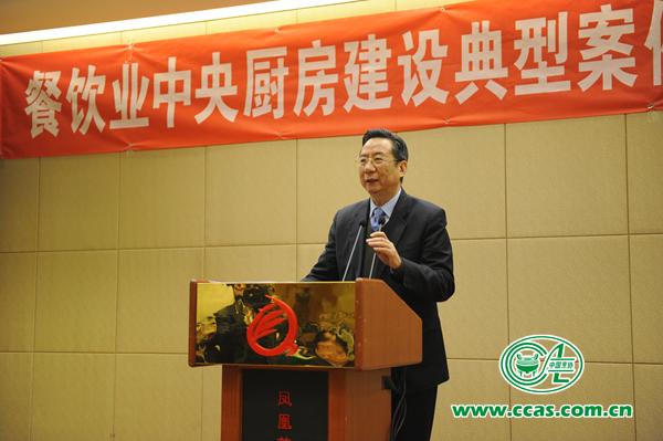 餐饮业中央厨房建设案例互动交流会在北京举办