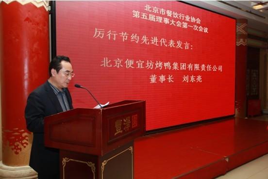 北京餐饮行业协会第五届理事会在丰泽园饭庄举办