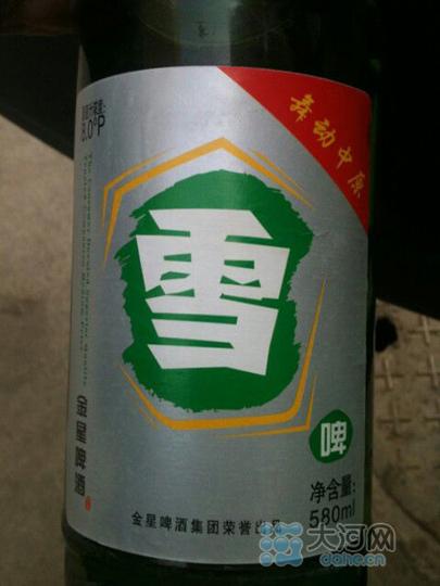 """金星啤酒涉嫌商标侵权数万瓶""""雪啤""""被工商查封"""