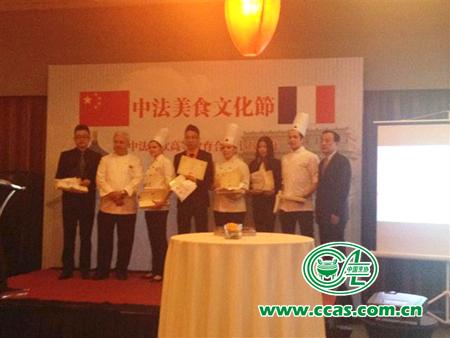"""<b>中国烹饪协会应邀参加""""中法烹饪大赛""""颁奖仪式</b>"""