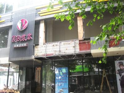 扬州淮海路美食街:餐企为何离你而去