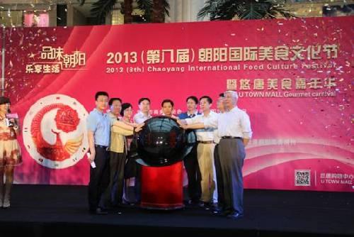百余餐饮企业亮相第八届朝阳国际美食文化节