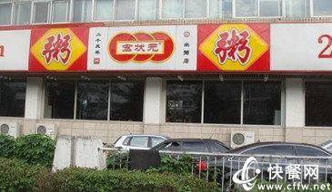 看北京宏状元餐厅如何处理客诉