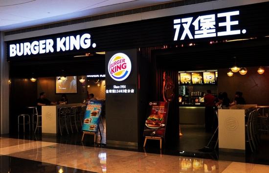 汉堡王连锁西南首店落成都