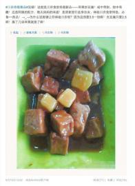 """高校食堂现""""奇葩菜"""":苹果炒豆腐"""