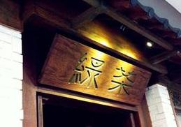 绿茶餐厅创始人王勤松:快时尚餐饮的翻台率生死线!
