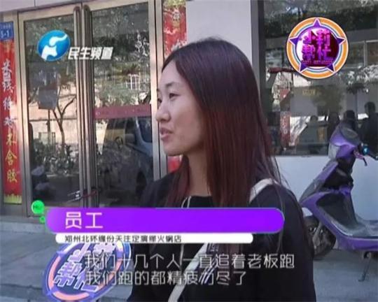 郑州火锅店老板被讨薪员工围堵当场自杀