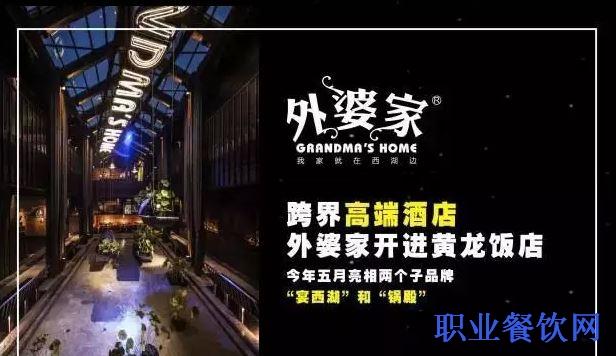 """外婆家2015又要开两个新品牌""""宴西湖""""和""""锅殿"""""""