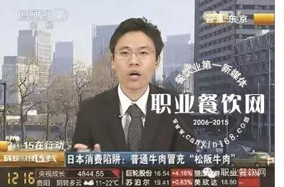 日连锁餐厅专向中国人提供冒牌牛肉,从不售卖给日本人