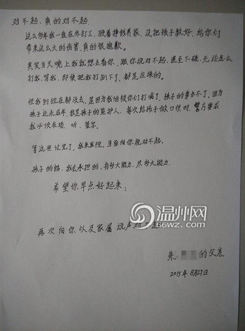 """温州""""火锅先生""""后续:服务生父亲写公开道歉信"""