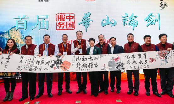 """首届""""中国服务·华山论剑""""在陕西渭南成功举办"""