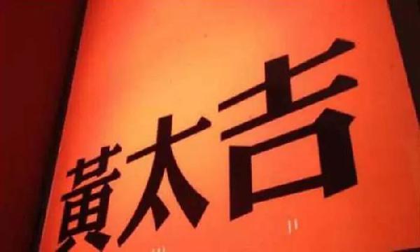 """从""""黄太吉""""的兴衰看小吃品类的前景与陷阱"""