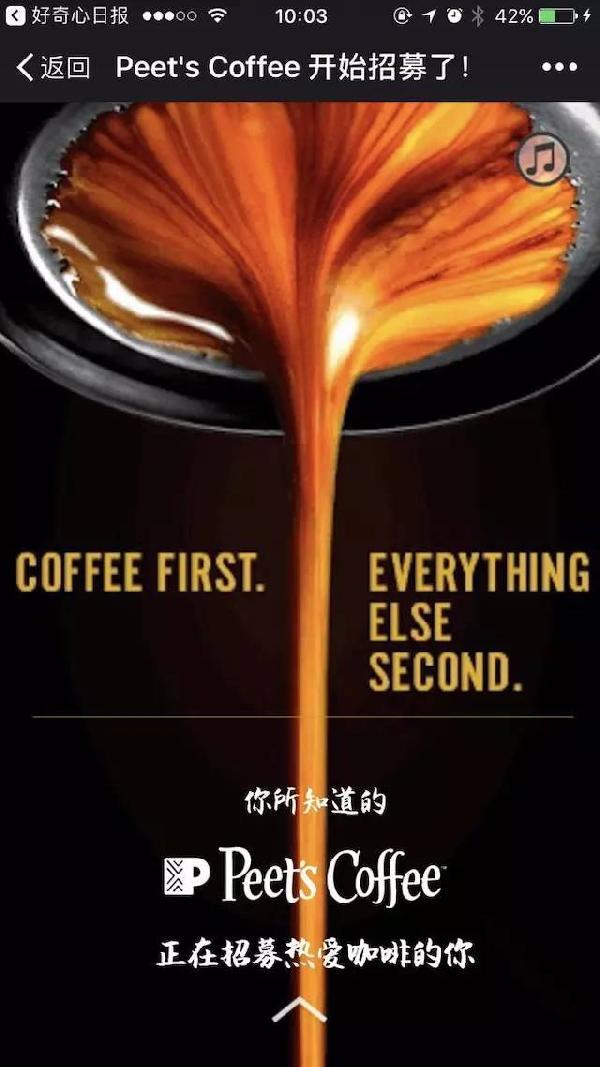 Peet's落脚上海,方向是精品咖啡