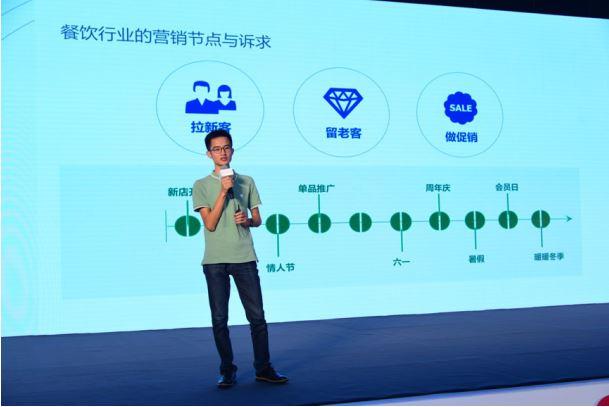 腾讯社交广告分享会亮相深圳,破餐饮企业获客难题