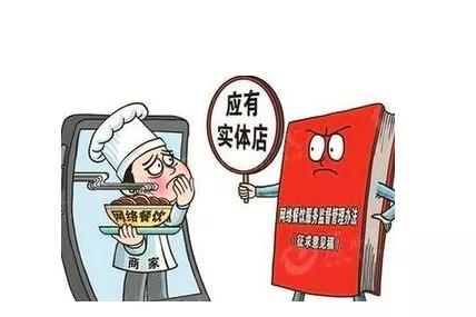 网络餐饮监管新政今起施行外卖商家一定要了解