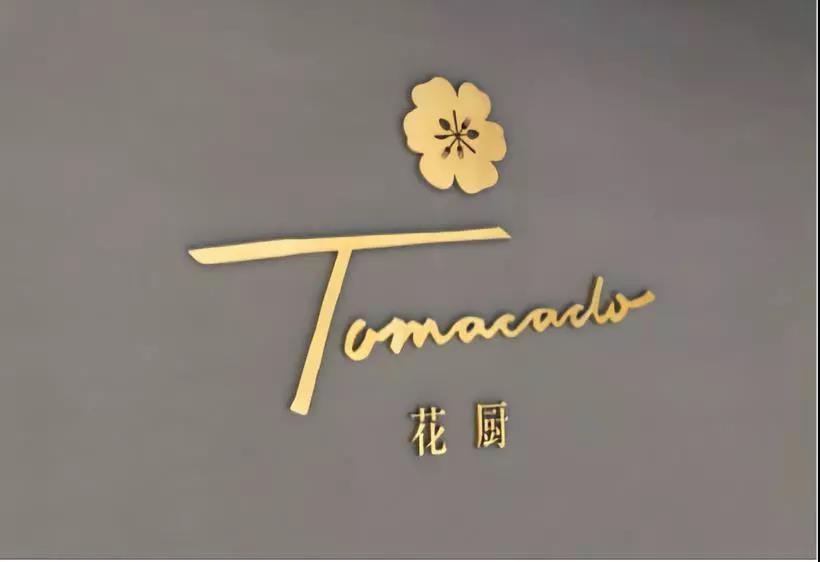 Tomacado花厨:好的餐饮品牌都在贩卖生活方式