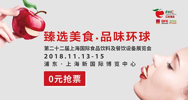 2018年11月13至15日上海新国际博览中心盛大举行!