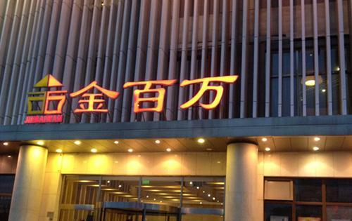 京城老字号金百万将被强制摘牌,惹2起官司账户被冻结