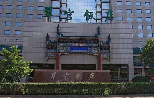 北京翠宫饭店100%股权及相关债权拟以26.83亿元挂牌转让