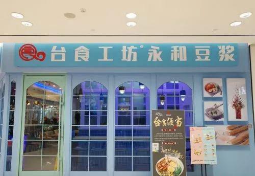 """经典大戏:商标侵权?青岛""""永和豆浆""""反击,一审胜诉了"""