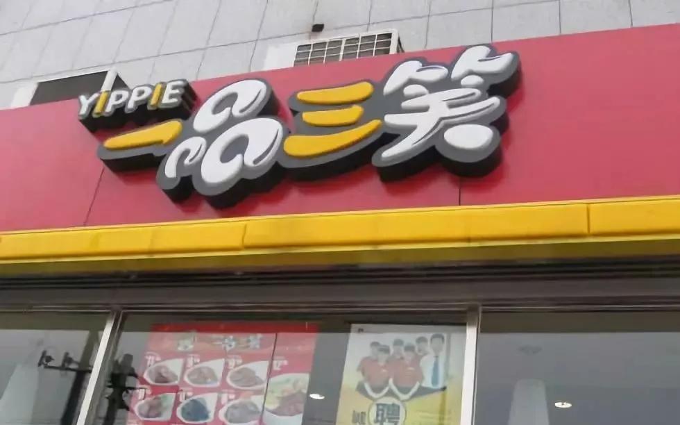 因过度依赖外卖平台,一快餐国际老虎机平台开户送体验金连关11店!