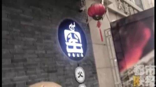 """西安一火锅店门头贴""""欢迎逛窑子"""",网友:不查你查谁"""