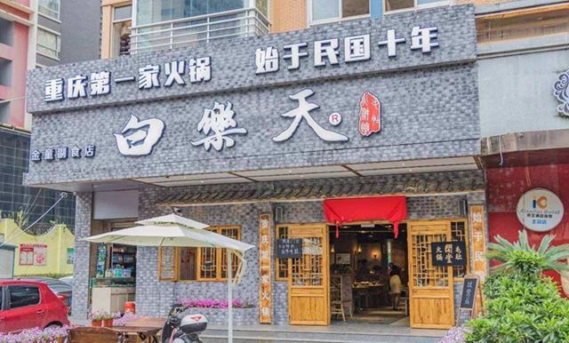 """陷火锅始祖漩涡的白乐天被责令拆除""""重庆第一家火锅""""的店招"""