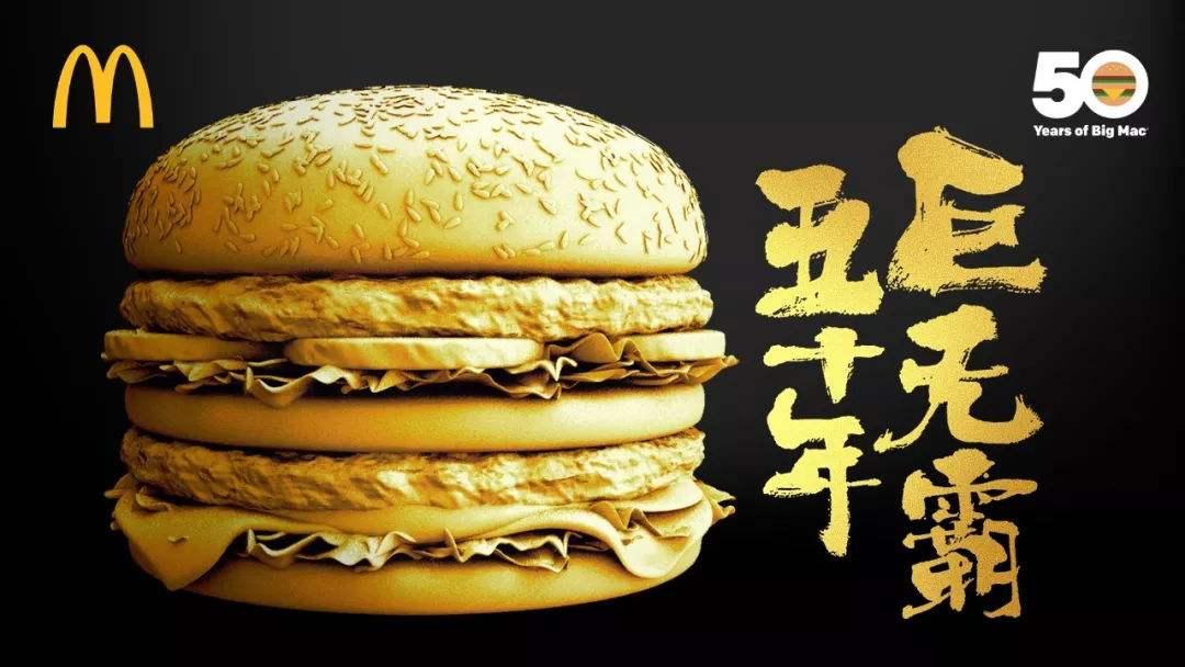 巨无霸50周年了,麦当劳逐渐失去快餐领导地位?