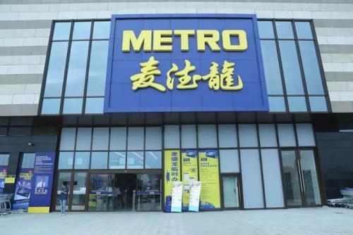 麦德龙出售中国业务,估值在15亿到20亿美元