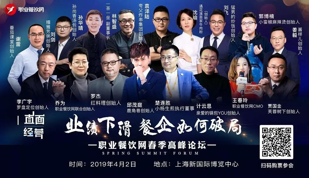 倒计时10天!2019年职业餐饮网春季高峰论坛开幕在即!