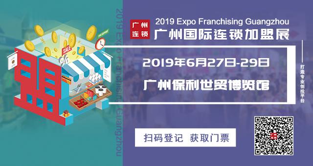 2019广州国际连锁加盟展,6月27-29日 等你来!