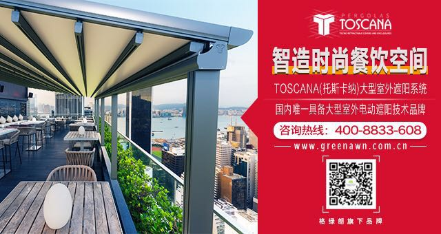 TOSCANA遮阳-智造时尚餐饮空间